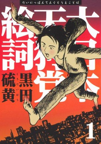 button-only@2x 黒田硫黄は宮崎駿も認めた天才…顔、本名、作品、病気全て紹介いたします。