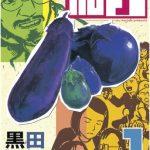 黒田硫黄は宮崎駿も認めた天才…顔、本名、作品、病気全て紹介いたします。