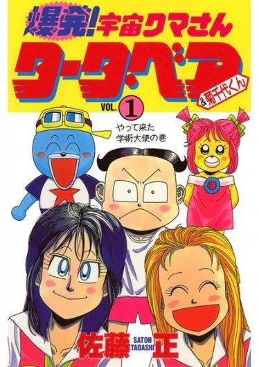 button-only@2x 佐藤正(漫画家)の現在は?顔や年収,師匠の新沢基栄さんとの関係について