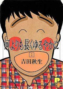 button-only@2x 吉田秋生(BANANAFISH作者)顔が美人で可愛い!結婚相手の旦那,年収や漫画家活動40周年について