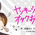 星海ユミ(ヤンキーショタとオタクお姉さん作者)の顔や年齢を調査!!刀剣乱舞の薬研推し!?