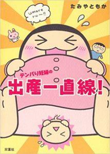 button-only@2x 阿部知佳(美声漫画家)wikiプロフ!経歴,歌唱力や旦那(結婚相手)のについて調査!