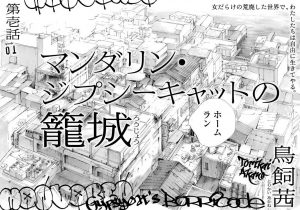 button-only@2x 鳥飼茜(漫画家)が可愛い!子供と結婚相手の旦那,大学などを調査
