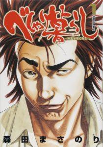 button-only@2x 森田まさのりと同じマンションの有名漫画家とは?刺青,結婚,病気も調査!!