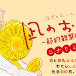 コナリミサトの顔はかわいい!?年齢や絵柄の変化,結婚相手や旦那調査!おそ松さんが好き?