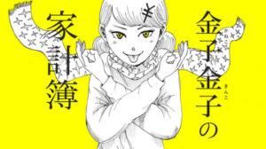 button-only@2x かっぴー/漫画家の嫁(結婚相手)はモデル?顔,本名,絵.画力も紹介!!