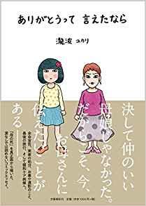 button-only@2x 瀧波ユカリの顔,旦那,結婚,姉は?石野卓球との騒動についても調査!