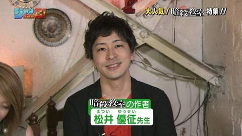 button-only@2x 松井優征(暗殺教室作者)は超イケメン!?素顔を調査、学歴や大学も考察いたします!!
