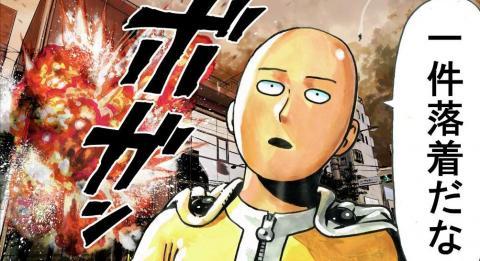 button-only@2x ONE(ワンパンマン作者)Webから誕生天才漫画家の顔,本名,結婚,画力をまとめました。