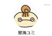 button-only@2x 星海ユミ(ヤンキーショタとオタクお姉さん作者)の顔や年齢を調査!!刀剣乱舞の薬研推し!?