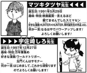 button-only@2x マツキタツヤ(アクタージュ作者)の作品や顔,年齢は?銭湯について