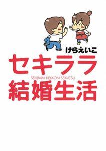 button-only@2x けらえいこ(あたしンち作者)旦那の死の真相は?顔,本名,現在も調査!
