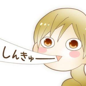 button-only@2x 新久千映の顔写真は?結婚,旦那,猫,本名,読み方も調査!