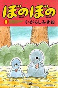 button-only@2x いがらしみきおは天才!松本人志と似てる?作品,嫁,結婚,病気についても紹介!