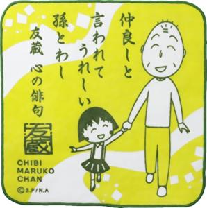 button-only@2x 友蔵は実際(リアル)ではクズ!?モデルや葬式について紹介!
