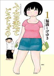 button-only@2x 福満しげゆきの妻は佐世保出身?子供,顔,現在,大学についても調査!