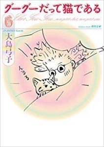 button-only@2x 大島弓子の現在は?病気や看護,結婚,独身,自宅についても調査!