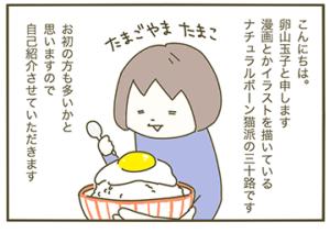 button-only@2x 卵山玉子の顔写真は?夫や結婚,子供,本名,うだまについて調査!