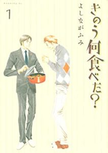 button-only@2x よしながふみの顔は?結婚相手/夫や家族も調査!天才と言って過言ではない漫画家
