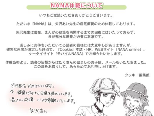 button-only@2x 矢沢あいの病気と現在,その後は?顔写真や結婚,本名についても!