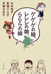 button-only@2x 手塚るみ子の若い頃はかわいい!再婚,夫,子供について調査!