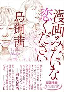 button-only@2x 浅野いにおの顔は?離婚や結婚した嫁(再婚相手)と子供についても!