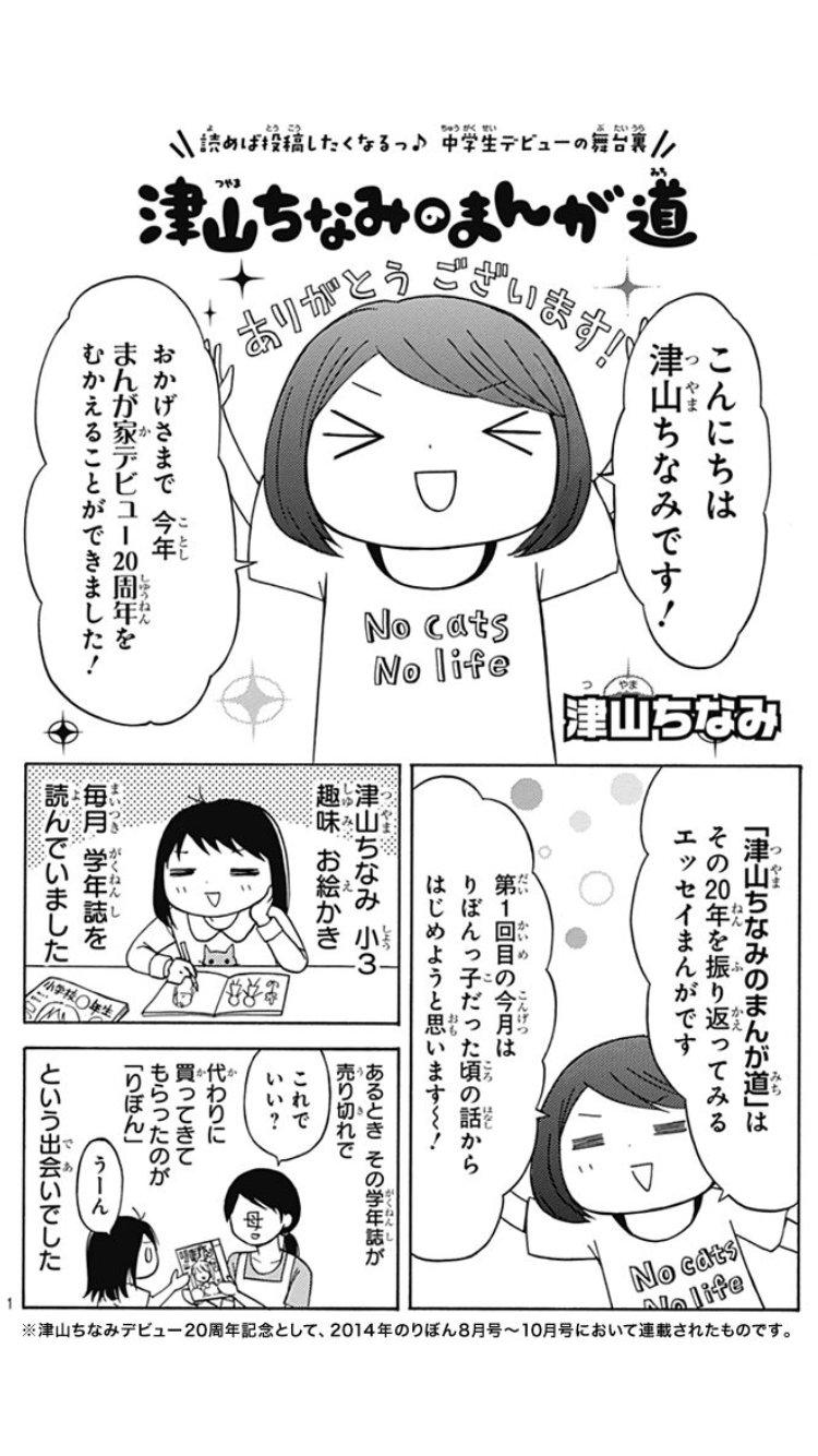 button-only@2x 津山ちなみの結婚は?顔,出身地,学歴,年収も調査!