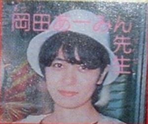button-only@2x 岡田あーみんの顔は美人!天才,結婚,現在について調査!