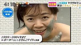 button-only@2x ヤマザキマリは若い頃も美人!息子はハワイ大学!夫や病気についても!