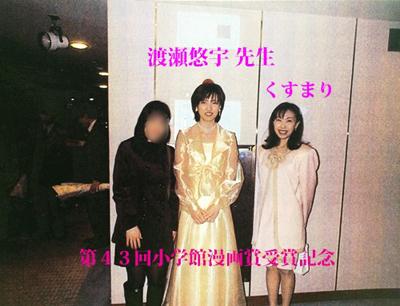 button-only@2x 渡瀬悠宇結婚は?顔や現在,死亡説についても調査!