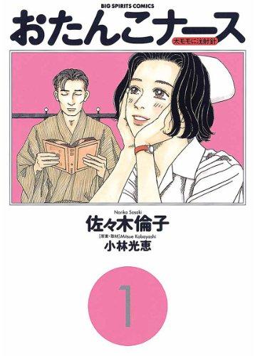 button-only@2x 和山やまの性別は?顔写真,佐々木倫子,結婚についても調査!