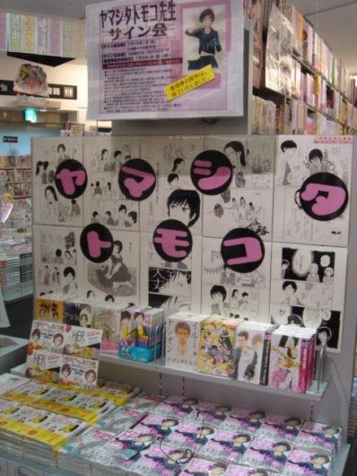 button-only@2x ヤマシタトモコの顔写真は美人?結婚,子供,病気についても調査!