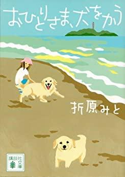 button-only@2x 折原みとに結婚相手はいる?犬,自己破産,三浦春馬についても調査!