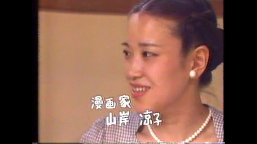 button-only@2x 山岸凉子に結婚相手はいる?家族,生い立ち,現在,顔についても調査!