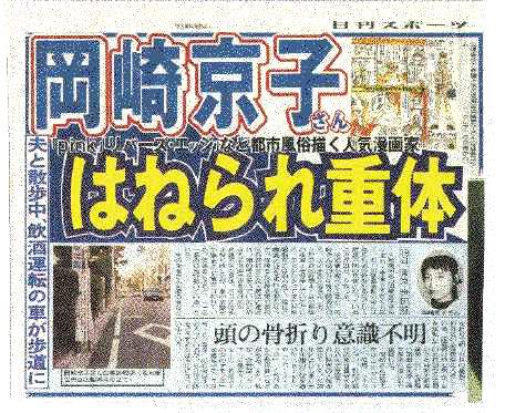 button-only@2x 岡崎京子の現在の顔画像はある?事故,車椅子,影響についても調査!