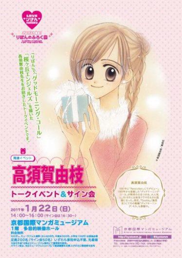 button-only@2x 高須賀由枝の顔写真は美人?結婚,急病,本名についても調査!