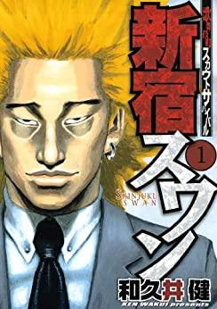button-only@2x 和久井健の顔は?関東連合との関係,結婚や嫁についても!