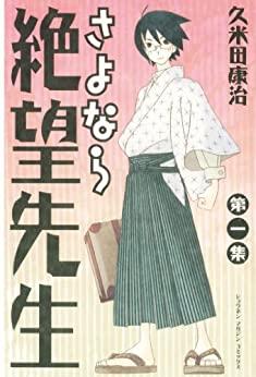 button-only@2x 久米田康治は結婚して娘がいる?顔写真や天才についても調査!